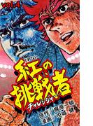 【期間限定価格】紅の挑戦者 4(マンガの金字塔)