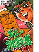 【期間限定 無料】紅の挑戦者 1(マンガの金字塔)