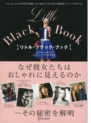 Little Black Book  リトル・ブラック・ブック ファッショニスタだけが知っているワンランク上に見せるベーシックルール