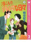 准くんのジレンマな日々 2(マーガレットコミックスDIGITAL)