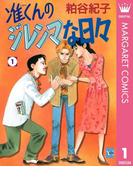 准くんのジレンマな日々 1(マーガレットコミックスDIGITAL)