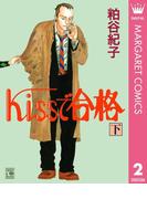 Kissで合格 下(マーガレットコミックスDIGITAL)