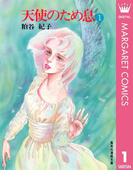 天使のため息 1(マーガレットコミックスDIGITAL)