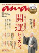 anan (アンアン) 2017年 4月5日号 No.2047 [開運レッスン]
