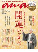 anan (アンアン) 2017年 4月5日号 No.2047 [開運レッスン](anan)