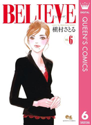 BELIEVE[ビリーヴ] 6(クイーンズコミックスDIGITAL)