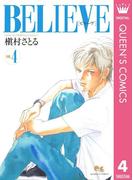 BELIEVE[ビリーヴ] 4(クイーンズコミックスDIGITAL)