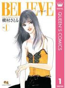 BELIEVE[ビリーヴ] 1(クイーンズコミックスDIGITAL)