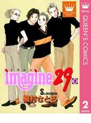 imagine29 2(クイーンズコミックスDIGITAL)