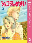 ショコラのめまい 2(マーガレットコミックスDIGITAL)