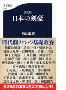 日本の剣豪 決定版 (文春新書)