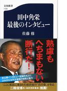 田中角栄最後のインタビュー (文春新書)(文春新書)