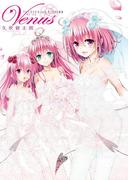 To LOVEる―とらぶる―ダークネス画集 Venus(ジャンプコミックスDIGITAL)