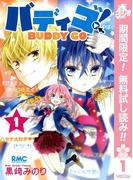 バディゴ!【期間限定無料】 1(りぼんマスコットコミックスDIGITAL)