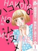 ハコイリのムスメ【期間限定無料】 1(マーガレットコミックスDIGITAL)