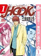 超本格詐欺師ミステリー HOOK―フック―【期間限定無料】 1(ヤングジャンプコミックスDIGITAL)