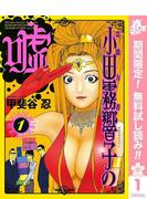 霊能力者 小田霧響子の嘘【期間限定無料】 1(ヤングジャンプコミックスDIGITAL)