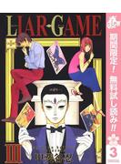 LIAR GAME【期間限定無料】 3(ヤングジャンプコミックスDIGITAL)
