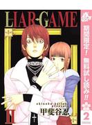 LIAR GAME【期間限定無料】 2(ヤングジャンプコミックスDIGITAL)