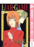 LIAR GAME【期間限定無料】 1(ヤングジャンプコミックスDIGITAL)