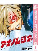 アナノムジナ【期間限定無料】 1(ジャンプコミックスDIGITAL)