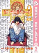 DEATH NOTE モノクロ版【期間限定無料】 2(ジャンプコミックスDIGITAL)