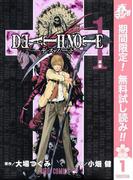 DEATH NOTE モノクロ版【期間限定無料】 1(ジャンプコミックスDIGITAL)
