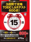 【ポイント50倍】[新形式問題対応/音声DL付]3週間で攻略 TOEIC(R) L&Rテスト 600点!