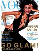 VOGUE JAPAN 2017 5月号
