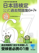 日本語検定 公式 過去問題集 6級・7級 平成29年度版