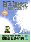 日本語検定 公式 過去問題集 3級 平成29年度版