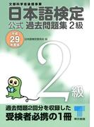 日本語検定 公式 過去問題集 2級 平成29年度版