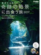 東京から行く! 奇跡の絶景に出会う旅 2017(ウォーカームック)
