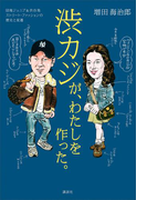 渋カジが、わたしを作った。 団塊ジュニア&渋谷発 ストリート・ファッションの歴史と変遷