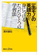 一生モノの英語力を身につけるたったひとつの学習法(講談社+α新書)