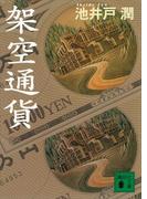架空通貨(講談社文庫)
