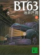 BT'63(上)(講談社文庫)