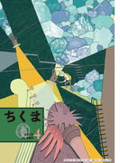 ちくま 2017年4月号(No.553)(ちくま)