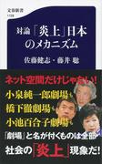 対論「炎上」日本のメカニズム (文春新書)(文春新書)