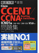徹底攻略Cisco CCENT/CCNA Routing & Switching問題集ICND1編〈100−105J〉〈200−125J〉V3.0対応 試験番号100−105J 200−125J