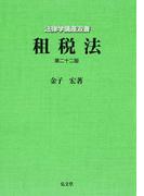 租税法 第22版 (法律学講座双書)