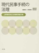 現代民事手続の法理 上野泰男先生古稀祝賀論文集