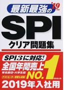 最新最強のSPIクリア問題集 '19年版