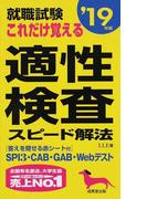 就職試験これだけ覚える適性検査スピード解法 SPI3・CAB・GAB・Webテスト '19年版