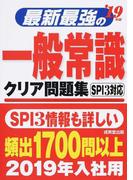 最新最強の一般常識クリア問題集 SPI3対応 '19年版