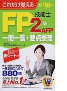 これだけ覚えるFP技能士2級AFP一問一答+要点整理 '17→'18年版