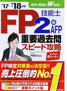 FP技能士2級・AFP重要過去問スピード攻略 '17→'18年版