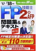 FP技能士2級・AFP問題集&テキスト '17→'18年版