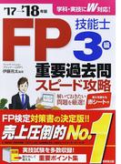 FP技能士3級重要過去問スピード攻略 '17→'18年版