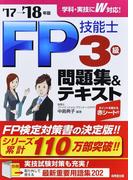 FP技能士3級問題集&テキスト '17→'18年版